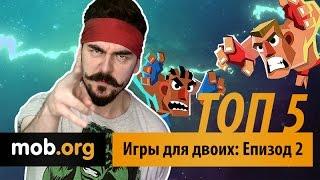 ТОП ИГР на Андроид: игры для двоих (2 часть)
