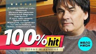 Александр Серов  - 100%хит - новые и лучшие песни