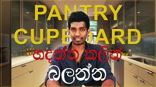 Pantry Cupboard Design Tips in Sinhala | Interior Design | Sri Lanka