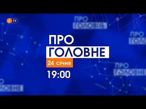 Полтавське ТБ: Про головне. Новини дня за 24 січня