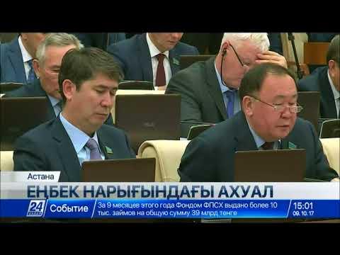 Еңбек кодексінің жаңа моделі туралы Мәжілісте үкіметтік сағат өтті