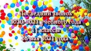 2021 05 26 Последний Звонок 11 классы