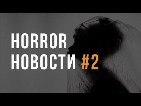Horror Новости #2 / Новости русского хоррора