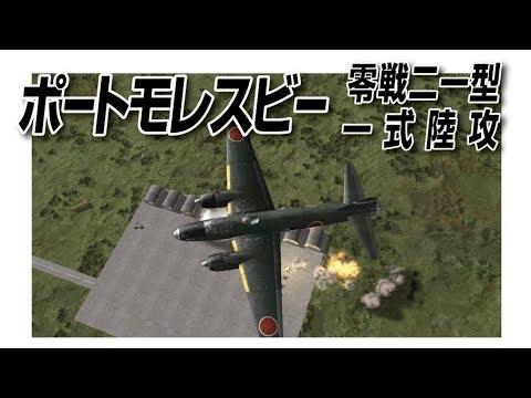 IL2 ポートモレスビー 零戦二一型・一式陸攻 - YouTube