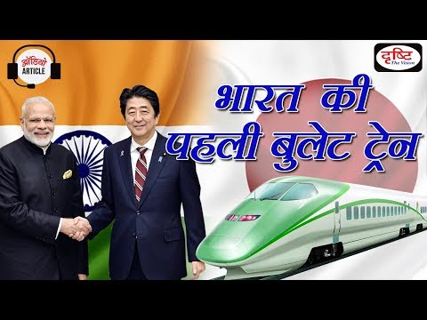 Audio Article - India's First Bullet Train (Indian Express & Economic Times)