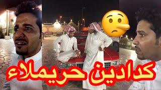 ابو فهد المجرم مع كدادين حريملاء .. يسوي حركات غريبة خايف 😂🤣😂