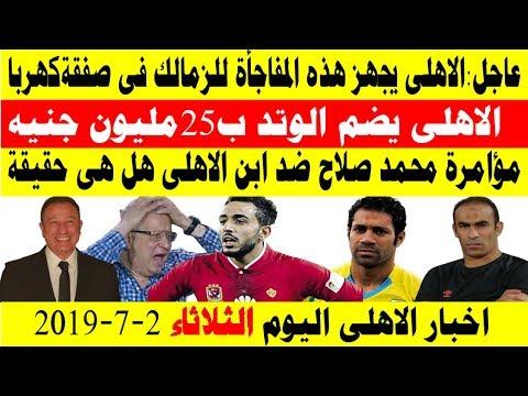 اخبار الاهلى الثلاثاء 2-7-2019الاهلى يجهز هذه المفاجأة للزمالك فى صفقةكهربا