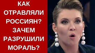 Как отравляли россиян? Зачем разрушили мораль?