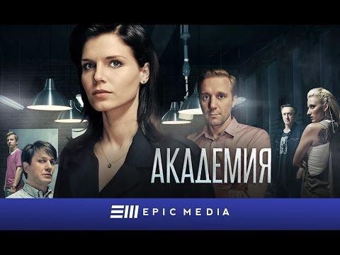АКАДЕМИЯ - Серия 3 / Детектив