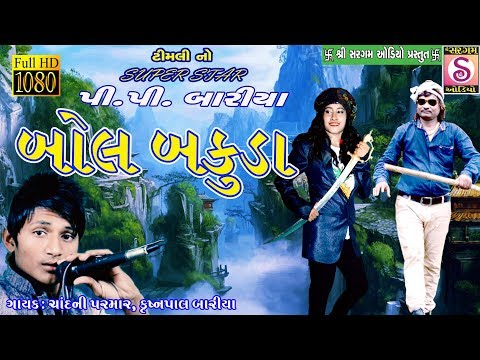 Latest Gujarati Love Song | બોલ બકુડા - Video Song | PP Bariya | Chandni Parmar | Krushnapal Bariya