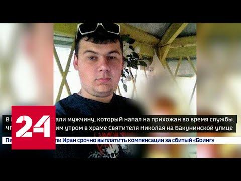 В Москве мужчина с ножом напал на людей во время службы в храме - Россия 24