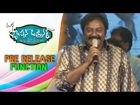 Vinayak Excellent Speech - Fashion designer s/o Ladies Tailor Pre Release Function - 동영상