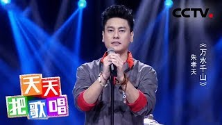 《天天把歌唱》 20190813| CCTV综艺