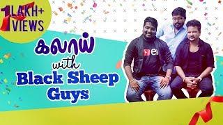 சிவகார்த்திகேயனை எப்படி ஏமாத்தினீங்க ? - Team Black Sheep Answers | RJ Vignesh, Aravind