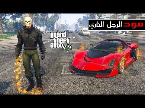 مود رجل الشبح الناري 🔥 - قراند 5 | GTA V Ghost Rider Mode thumbnail