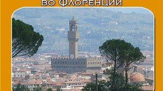 Палаццо Веккьо во Флоренции. Видео экскурсия по Италии(Предлагаем вам посмотреть небольшое видео в виде экскурсии по достопримечательностям Италии. Сегодня..., 2015-11-10T05:42:34.000Z)