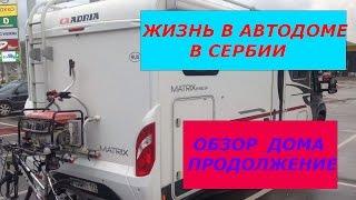 ЖИЗНЬ В АВТОДОМЕ СЕРБИЯ ~ обзор дома ~ продолжение