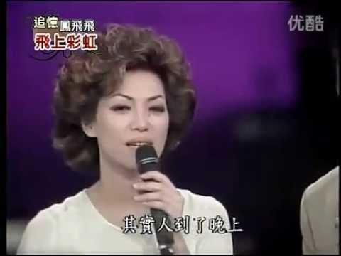Tsai Chin/ Cai Qin/ 蔡琴 最後一夜 (with FeiYuQing,FengFeiFei)
