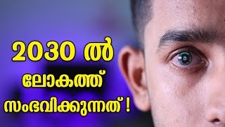 What Are The Changes In Technology at 2030 | Future | ഞെട്ടാൻ റെഡി ആണോ ?