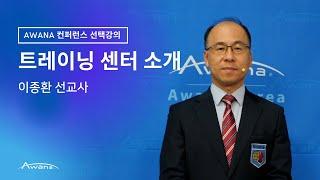 선택과목_트레이닝 센터 소개