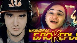 Джарахов - БЛОКЕРЫ (Клип 2017) Успешная Группа | РЕАКЦИЯ