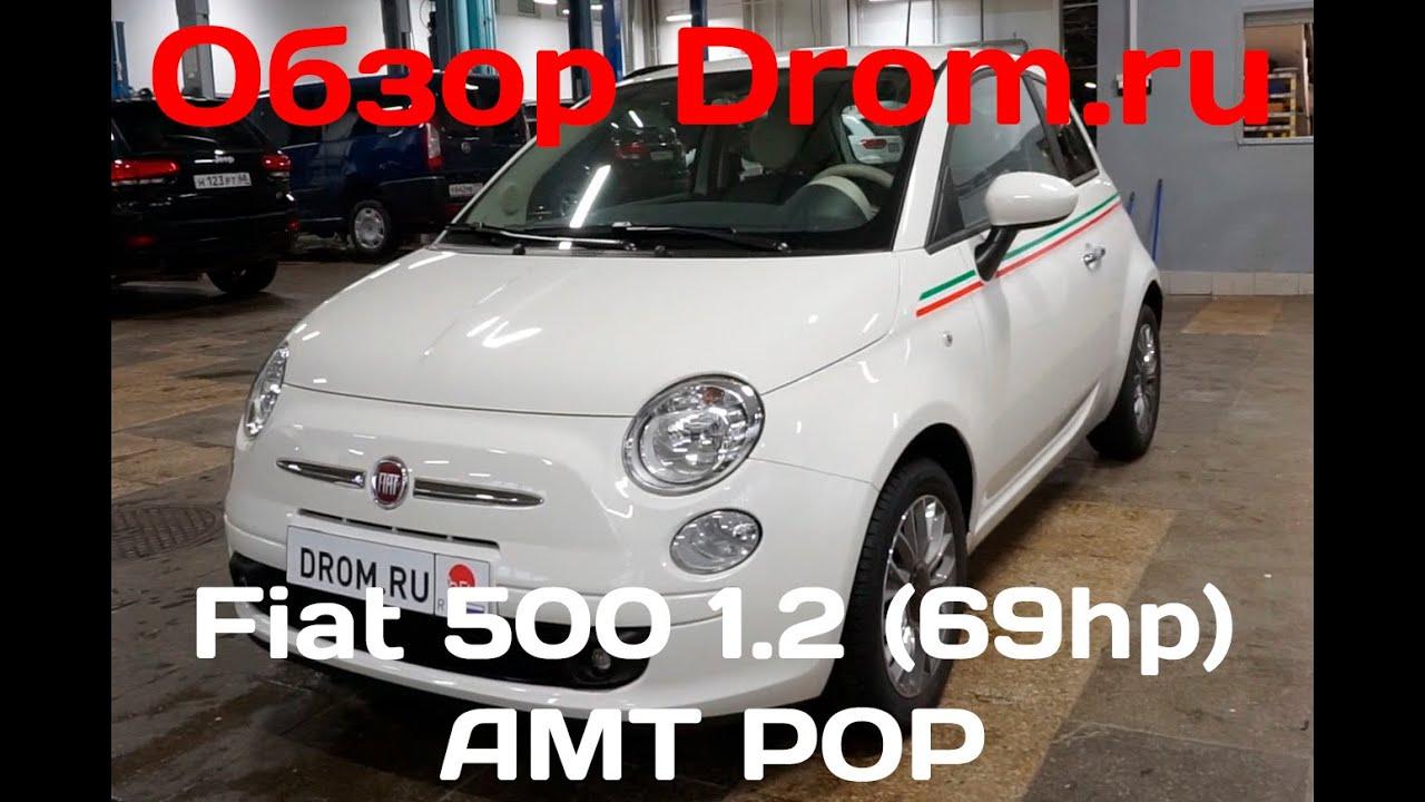 Видеообзор Fiat 500 1.2 (69 л.с.) AMT POP