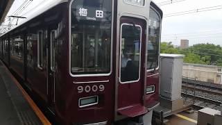阪急9000系9009F 宝塚線 中津駅発車