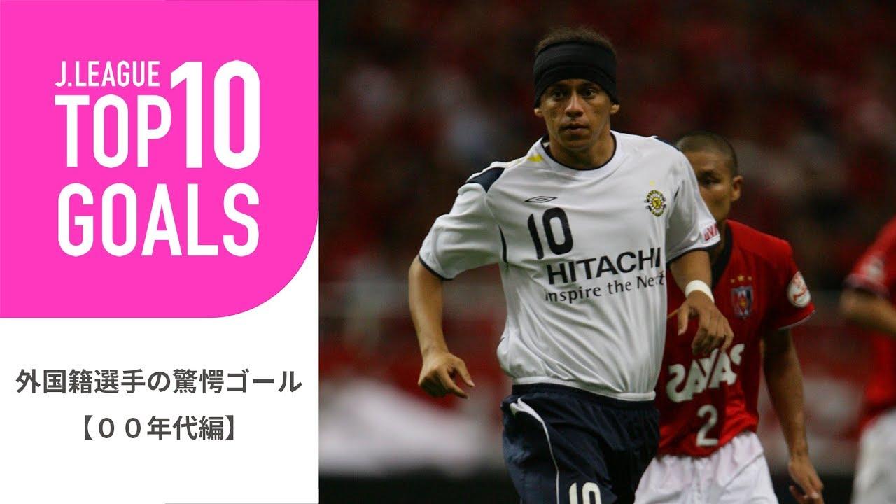 TOP10 GOALS】2000年代のJリーグ...