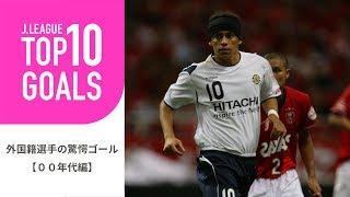 【TOP10 GOALS】2000年代のJリーグ外国籍選手の驚愕ゴールランキング!外国籍選手の驚愕ゴール【2000年代編】
