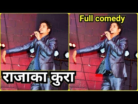 rr pokhrel stage show samakhusi 2018 राजा राजेन्द्र पोखरेल