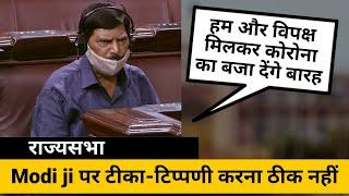 Corona पर Rajya Sabha में बोले Ramdas Athawale: हर बार Modi ji पर टीका-टिप्पणी करना ठीक नहीं