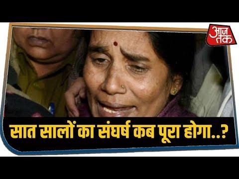 Nirbhaya के दोषियों को सजा में हो रही देरी पर बोली निर्भया की मां- सात सालों का संघर्ष कब पूरा होगा