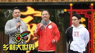 《乡村大世界》 20190427 家乡:四川·泸州纳溪区  CCTV农业