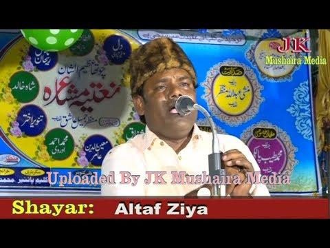 Altaf Ziya All India Natiya Mushaira Malik Tola Mau 2017