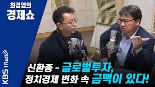 최경영의 경제쇼] 0131(금)  신환종 -글로벌투자,…