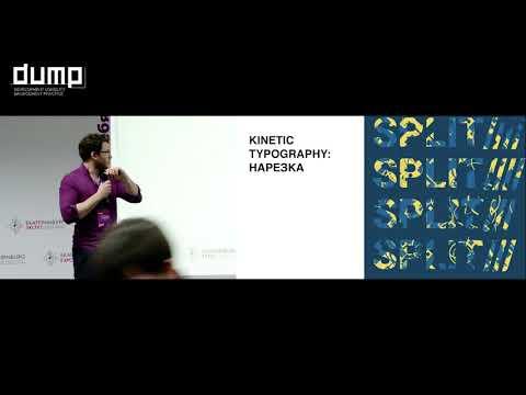 Константин Остроухов. Магия Generative Design — как освоить дизайнеру