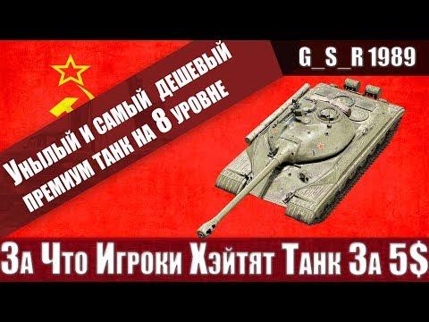WoT Blitz - Почему ненавидят танк ИС-5. Сравнение с ИС-3 Защитник - World of Tanks Blitz (WoTB)