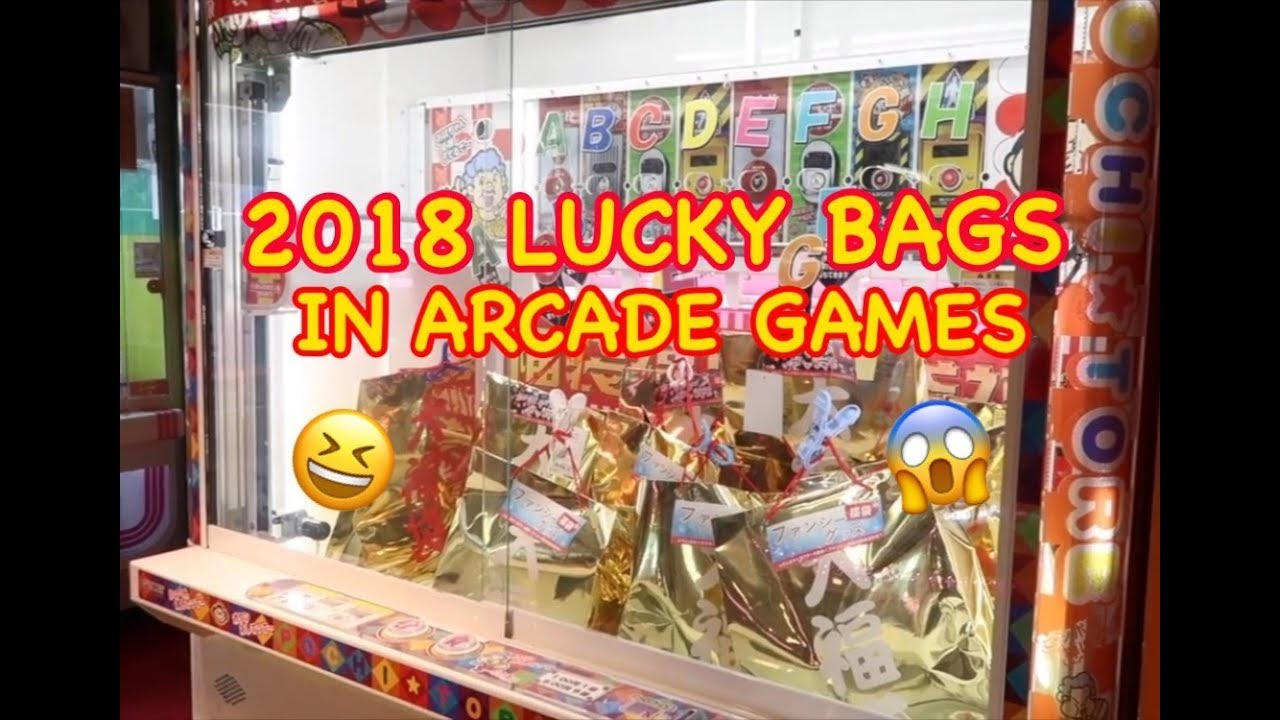 2018 LUCKY BAGS IN ARCADE GAMES!!!