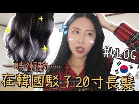 [韓國VLOG] 我換髮型啦!! 像韓星一樣浪漫長曲髮? 一時衝動去駁髮⋯結果是?|Lizzy Daily