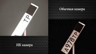 Пленка на автомобильные номера от ИК камер стрелка СТ(Заказать оригинальную плёнку можно на сайте http://plenka-nevidimka.ru., 2013-12-30T16:52:07.000Z)
