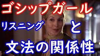 ゴシップガール シーズン4 第21話