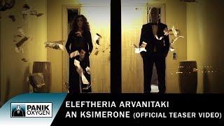 Shy  Eleftheria Arvanitaki  An Ksimerone... @ www.OfficialVideos.Net