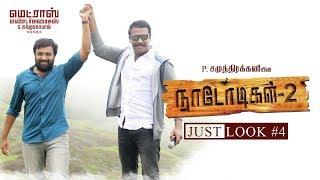 Naadodigal 2 Just Look #4 | Sasikumar | P. Samuthirakani | Madras Enterprises