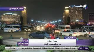 على مسئوليتي - مراسل صدى البلد يرصد احتفالات المصريين برأس السنة بقصر النيل