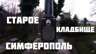 Старое кладбище Симферополя