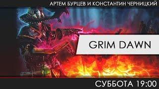 Grim Dawn - Смутное время