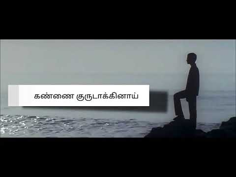Devathayai kanden video song | whatsapp...