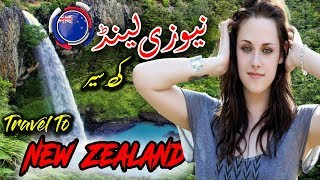 Travel To New Zealand | History Documentary And Facts New Zealand In Urdu/Hindi | نیوزی لینڈ کی سیر