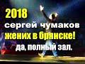 Сергей Чумаков фрагмент концерта в Брянске mp3