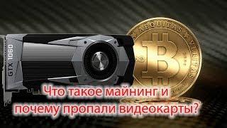 Что такое майнинг и почему пропали видеокарты? Bitcoin on Mac